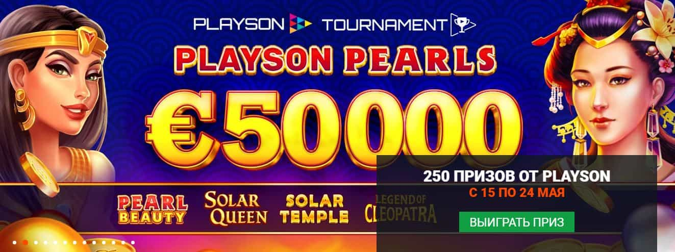 Турнир «Playson Pearls» в казино Columbus!